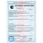 сертификат соответствия на профиль STT