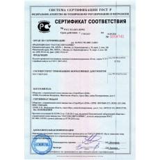 Сертификафия профиля STT